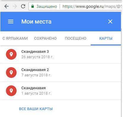 screenshot of google maps with user's maps. снимок экрана с картами гугл на котором изображены пользовательские карты